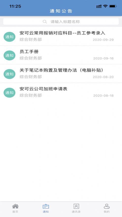 安可云办公软件安卓版图3: