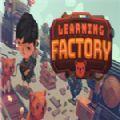 学习工厂中文版