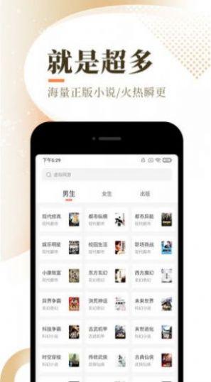 得到小说APP最新手机版图3: