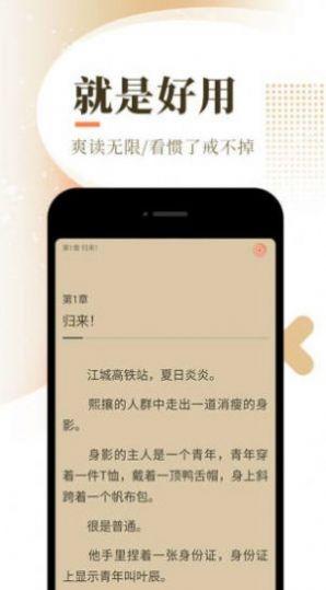 得到小说APP最新手机版图2: