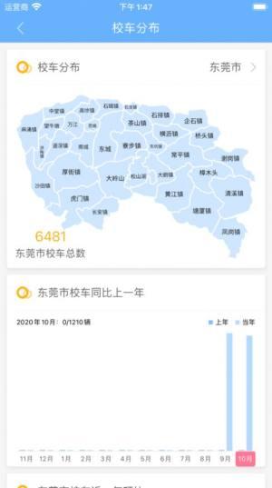 东莞校巴app图3