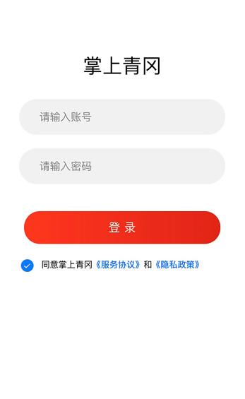 掌上青冈怎么注册账号?注册登陆教程分享[多图]