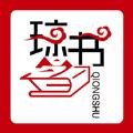 琼书中文App
