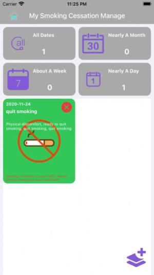 我的戒烟管理app图1