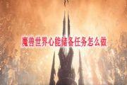 魔兽世界心能储备任务攻略:心能储备任务玩法介绍[多图]