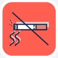我的戒烟管理app