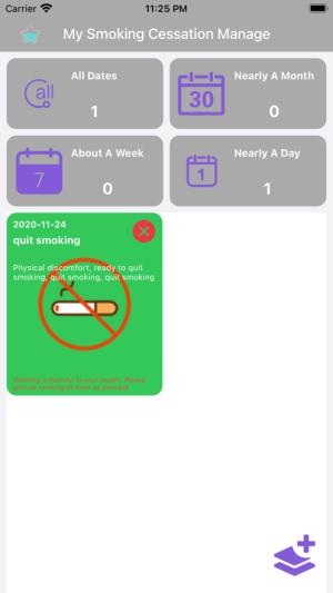 我的戒烟管理app图4