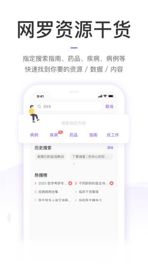 丁香园app官方图4