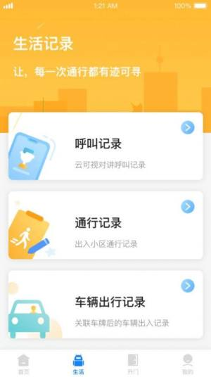 三邻社区app图1
