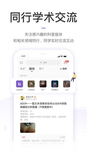 丁香园app官方图2