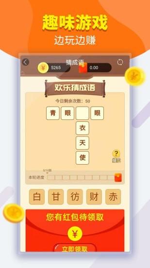 走路有宝App赚钱版图1: