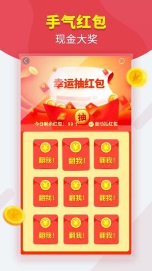 走路有宝App赚钱版图2: