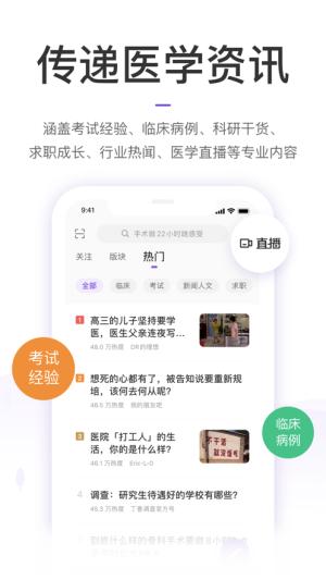 丁香园app官方图3
