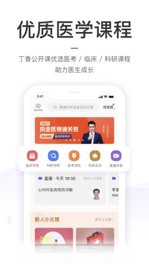 丁香园app官方图1