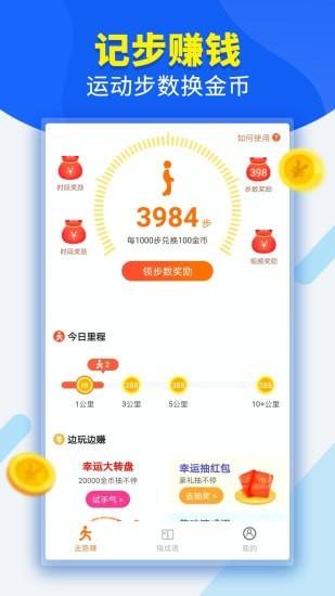 走路有宝App赚钱版图4: