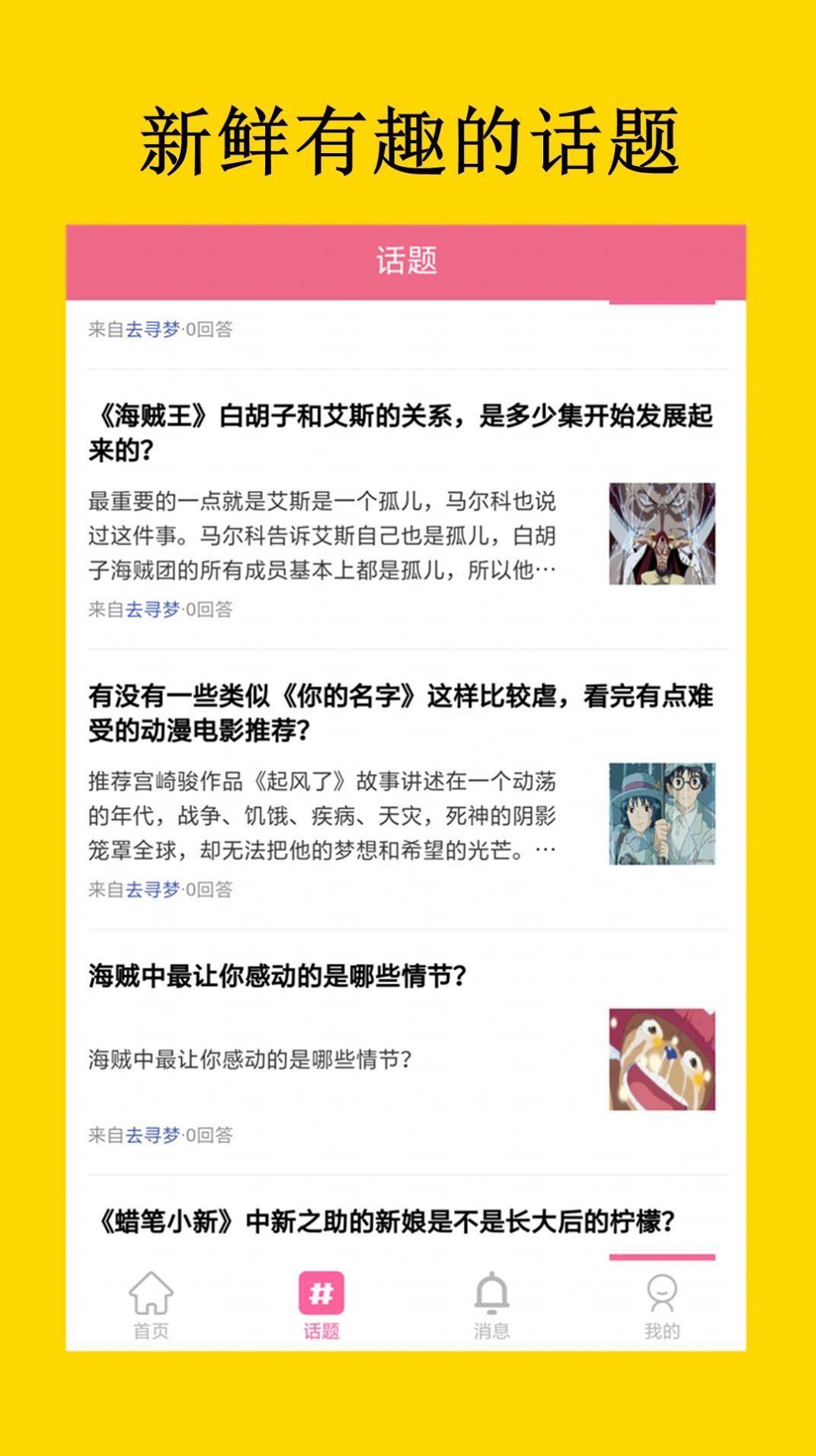 二次元荟APP安卓版图1: