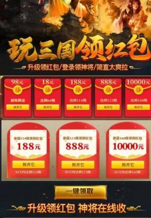三国群雄传万元红包图2