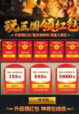 三国群雄传福利版万元红包图片1