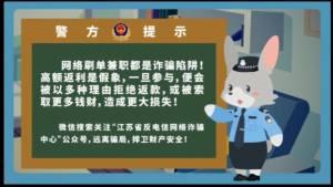 南京市中小学幼儿园防网络诈骗专项宣传活动专题视频图2