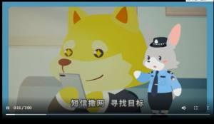 南京市中小学幼儿园防网络诈骗专项宣传活动专题视频图1