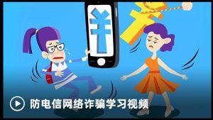 南京市中小学幼儿园防网络诈骗专项宣传活动专题视频图4