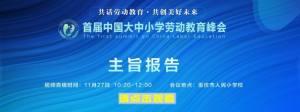 首届中国大中小学劳动教育峰会视频直播回放图1