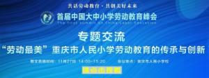 首届中国大中小学劳动教育峰会视频直播回放图2