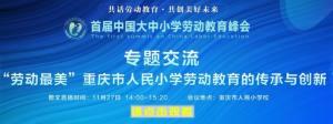 首届中国大中小学劳动教育峰会视频直播回放图3