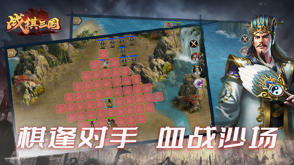 神仙三國塔防最強陣容官方版 v1.0截圖