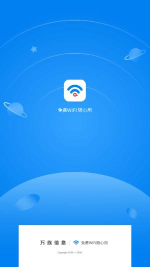 免费WiFi随心用APP图1