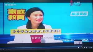 浙江中小学生家庭教育与网络安全回放视频图4