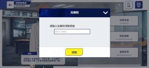 偶像梦幻祭2兑换码大全:最新ios礼包码领取地址图片2