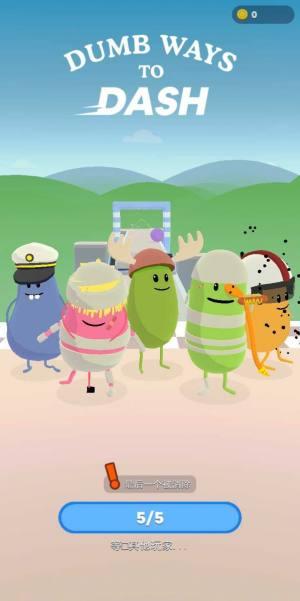 奔跑吧糖豆人游戏图3