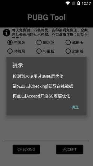 苹果画质大师2.0和平精英安全下载最新版图片1