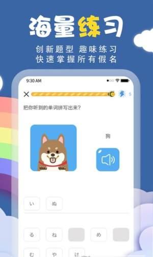 君子兰日语App图1