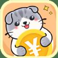 生财养猫游戏红包版 v1.0