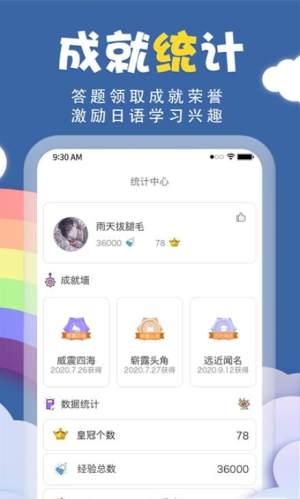 君子兰日语App图2