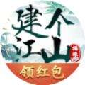 建个江山手游领红包版 v1.0