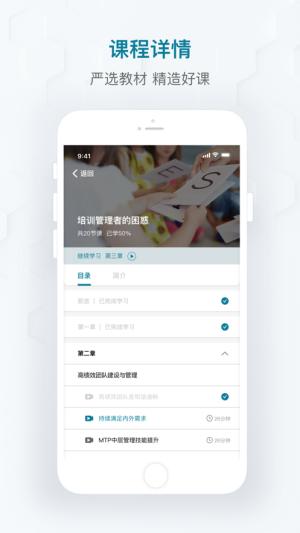 开物教育App图3