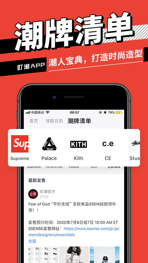 盯潮bp时间偏移下载官方版app图5: