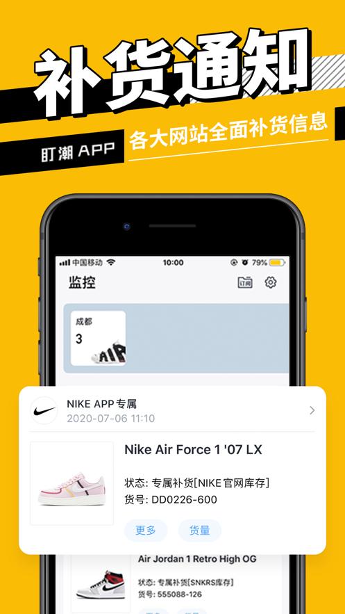 盯潮bp时间偏移下载官方版app图2: