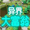 异界大富翁游戏中文手机版 v1.0