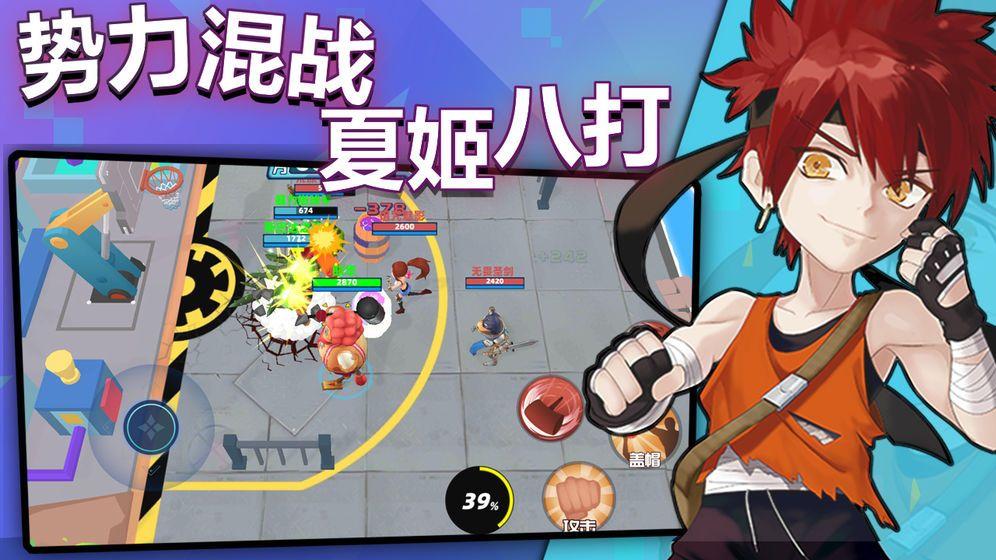 乱斗篮球游戏官方安卓版图片1