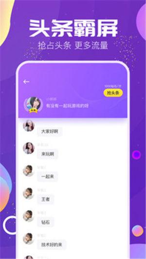 TIMI语音App图2
