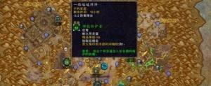 魔兽世界哀伤克星怎么获得?9.0哀伤克星位置及获取方法图片2