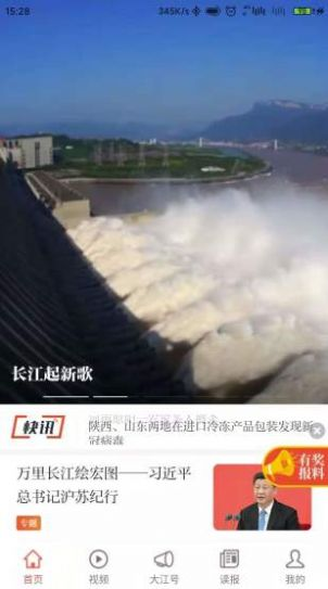 大江新闻APP手机最新版图3:
