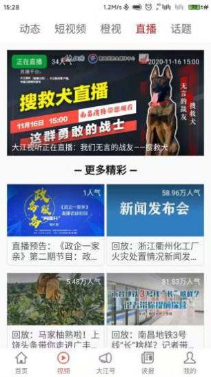 大江新闻APP手机最新版图4: