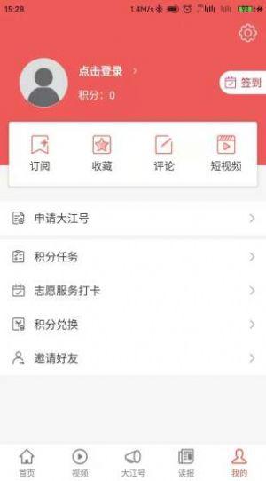 大江新闻APP手机最新版图2: