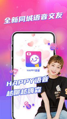 Happy语音APP图3