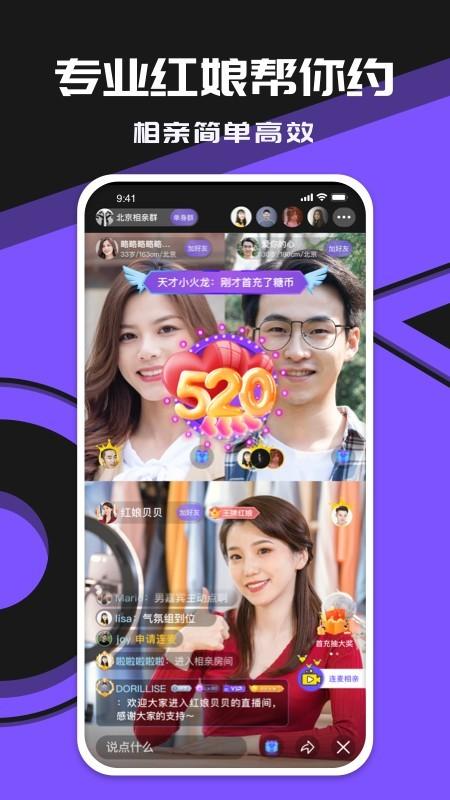 暗语app官方平台下载苹果版图3: